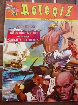 Asterix Greek Version From The Sixties. Spanos Publications. • 70£