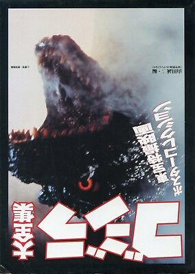 Godzilla Complete Works: Toho Movie Poster Collection. Japanese Paperback • 99.99£