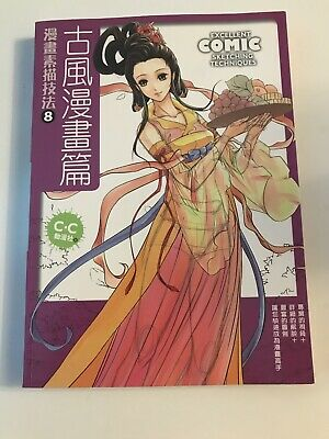 Manga Excellent Comic Sketching Techiques Japanesse Book • 40£
