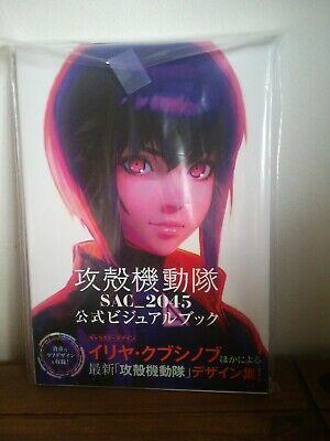 Ghost In The Shell SAC_2045 Official Art Book BRAND NEW  • 37.99£